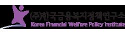 한국금융복지정책연구소